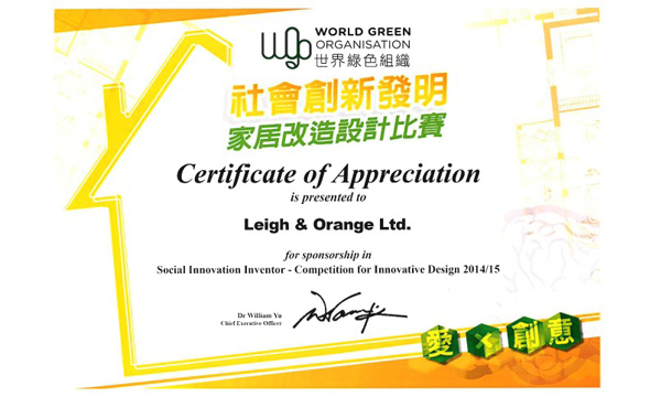 "L&O joined the sponsorship of the ""Social Innovation Inventor – Competition for Innovative Design 2014/15"""