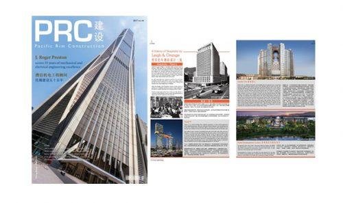 PRC建设杂誌以多元酒店设计为题讲述利安在业界多年来的卓越表现