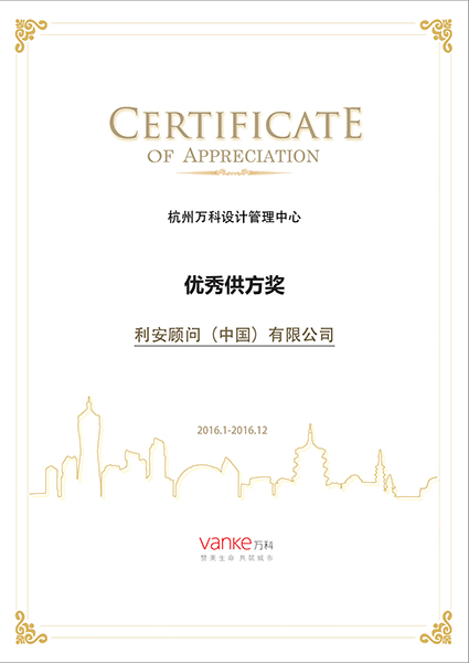 Certificate of Appreciation from the Vanke Group