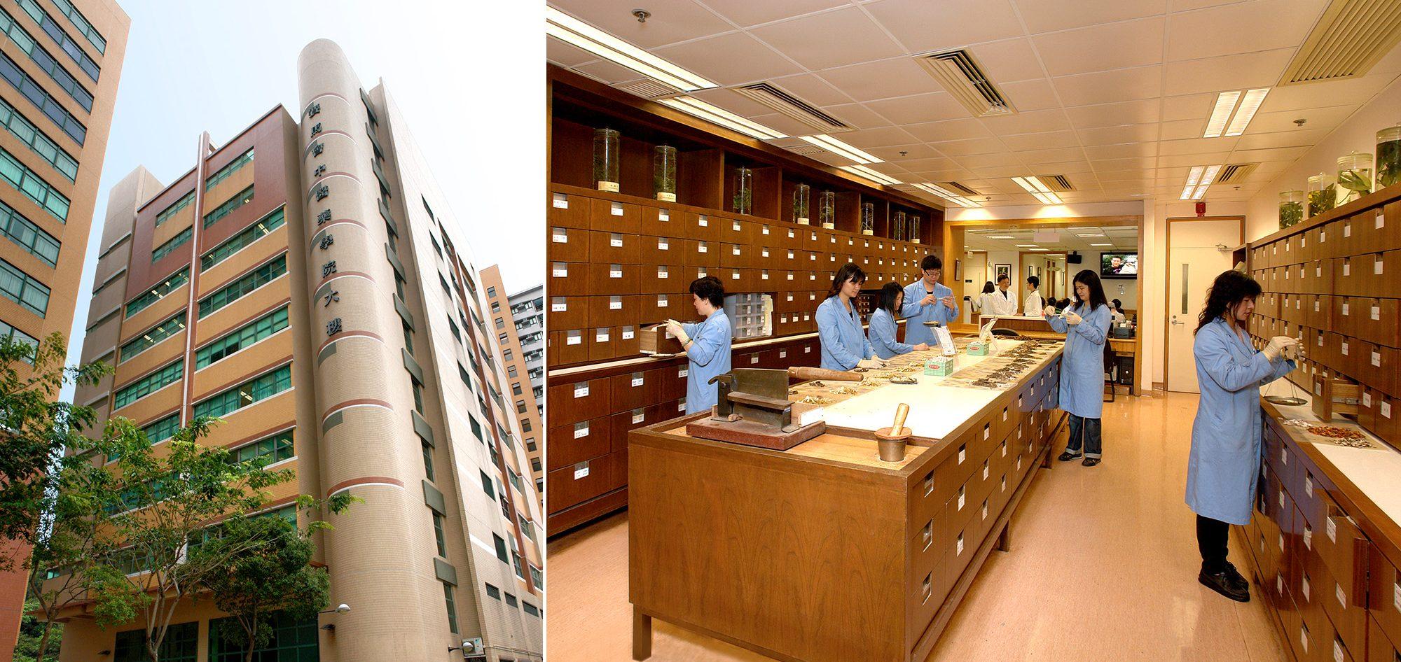 香港浸會大學中醫藥學院