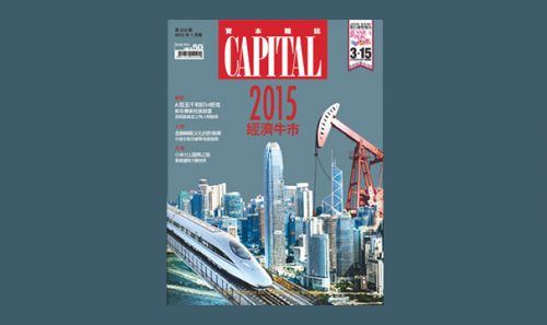 The trend of Green Architecture (Capital, Jan 2015)