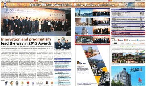 利安榮獲2012優質建築大獎