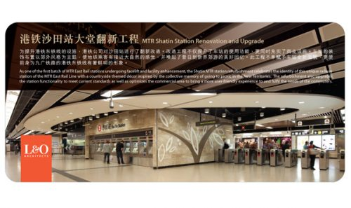 MTR Shatin Station Renovation and Upgrade