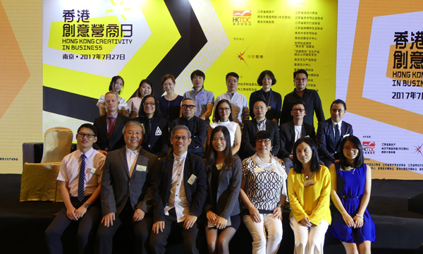 HK Creativity in Business – Nanjing
