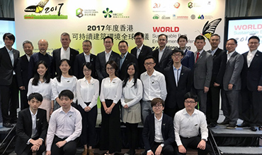 「2017年度可持續建築環境全球會議」記者招待會