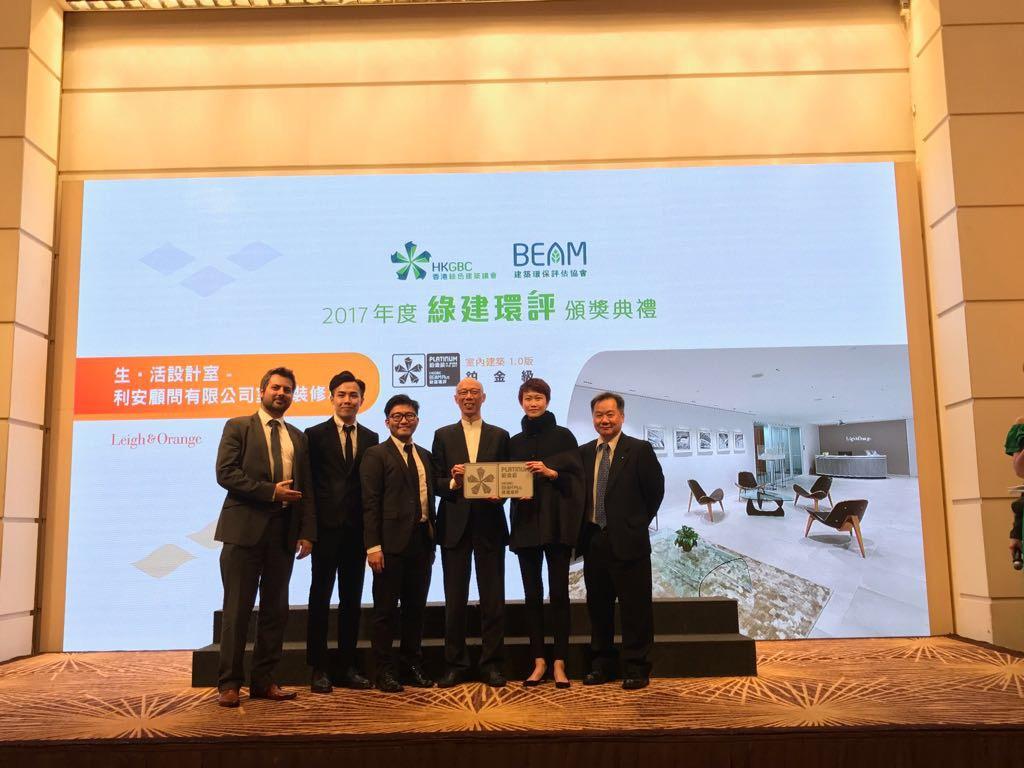 2017年香港绿建环评室内建筑铂金级认证