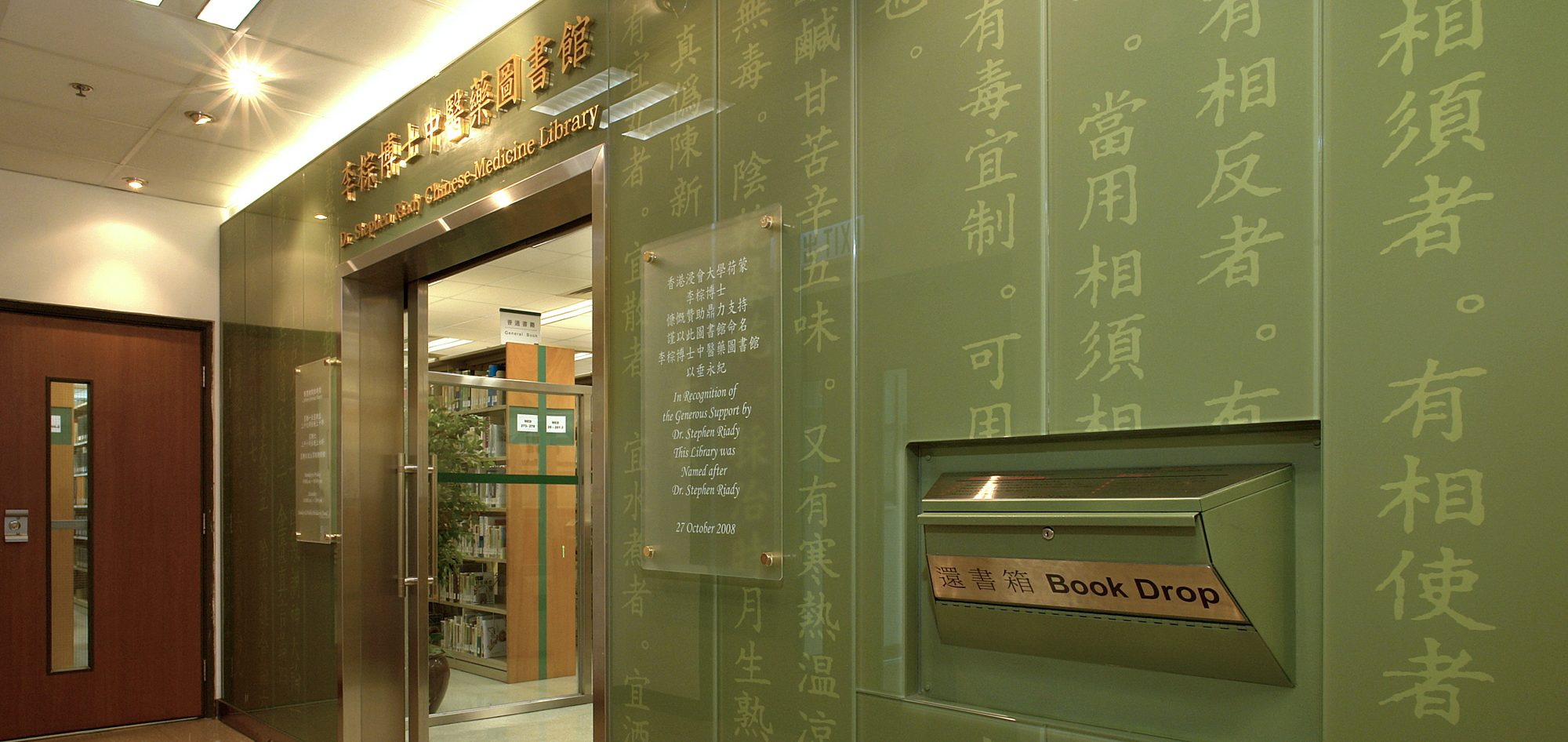 Jockey Club School of Chinese Medicine Building, Hong Kong Baptist University