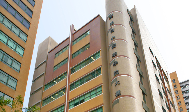 Jockey Club School of Chinese Medicine Building, Hong Kong Baptist University
