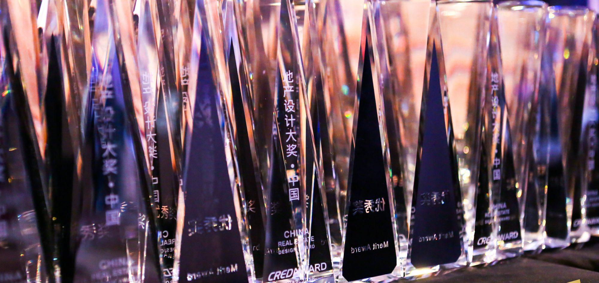 2017-18 China Real Estate Design Award