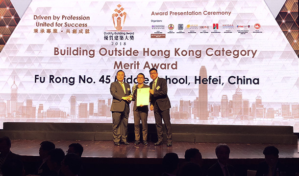 2018 Quality Building Award – Building Outside HK Category