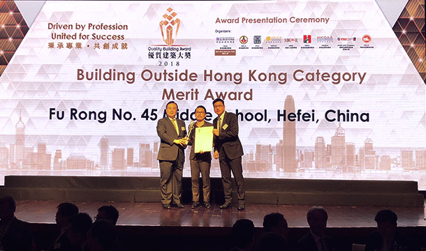 2018年度优质建筑大奖-境外建筑项目