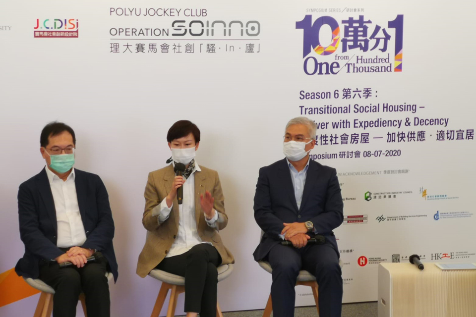 """Social Innovation Symposium : """"Transitional Social Housing – Deliver with Expediency and Decency"""""""