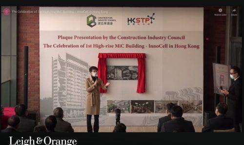第一幢MiC高层建筑落成!InnoCell获赠纪念牌匾祝贺